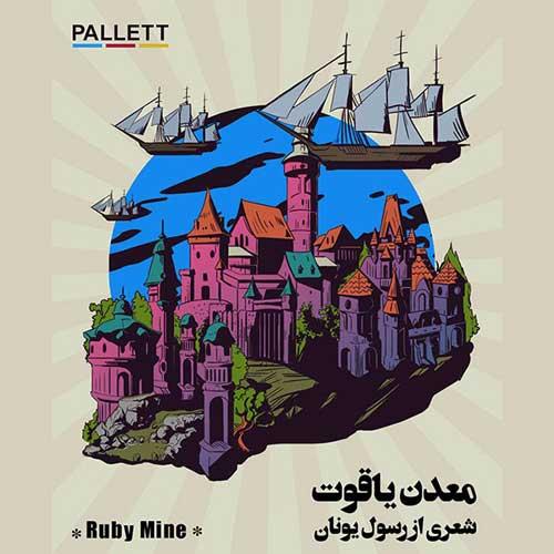 Pallett Madaneh Yaghout