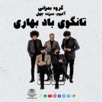 دانلود آهنگ جدید گروه بمرانی به نام تانگوی باد بهاری