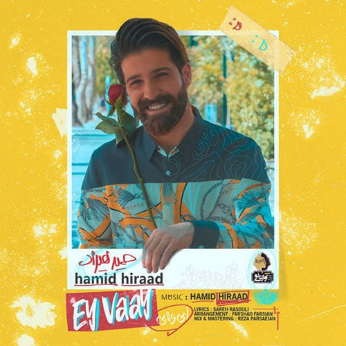 Hamid Hiraad Ey Vaay
