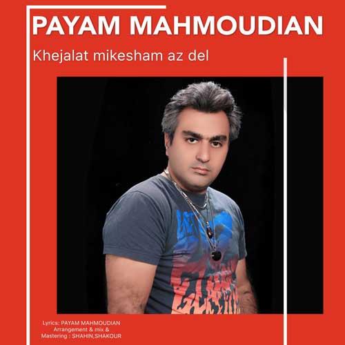 Payam Mahmoudian Khejalat Mikesham Az Del