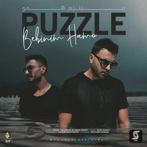 Puzzle Band Bebinim Hamo