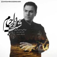 شب اول از سید امیرحسین شریفی