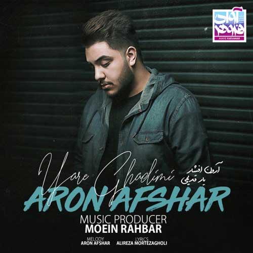 Aron Afshar Yare Ghadimi