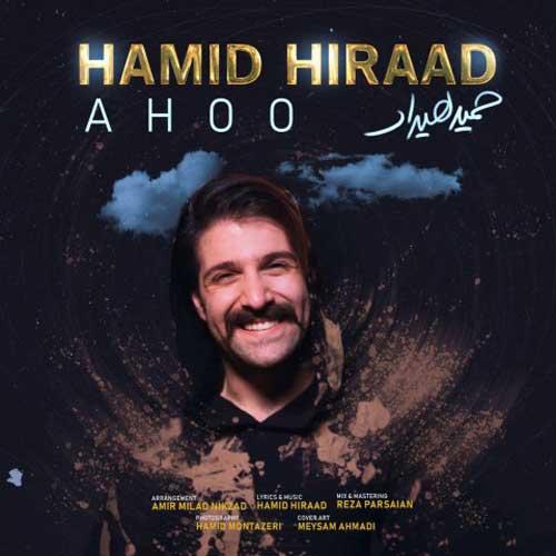 Hamid Hiraad Ahoo