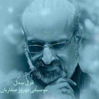 غزل بیدل از محمد اصفهانی