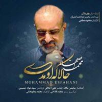 حالا که اومدی از محمد اصفهانی