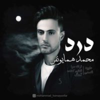درد از محمد همایونفر