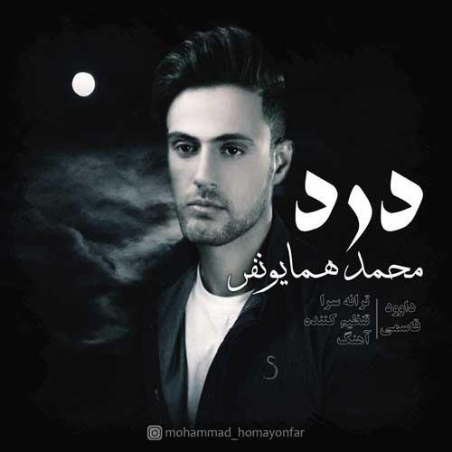 Mohammad Homayoonfar Dard