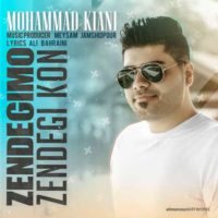 زندگیمو زندگی کن از محمد کیانی