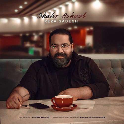 Reza Sadeghi Shahr Ashoob