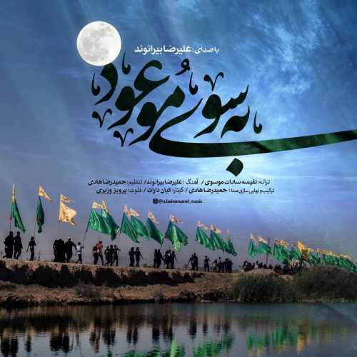 Alireza Beiranvand Be Soye Mouood