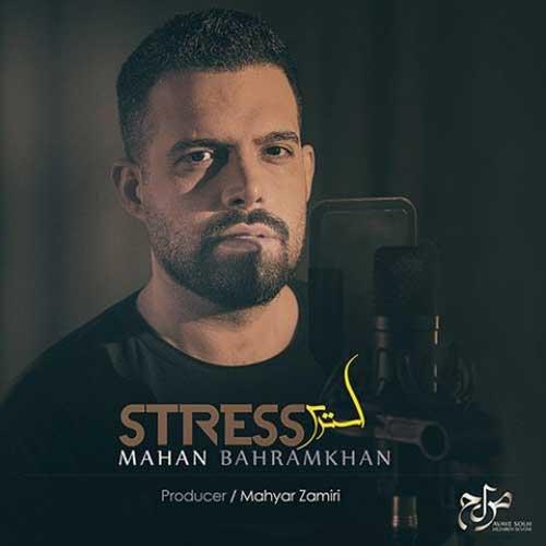 استرس از ماهان بهرام خان