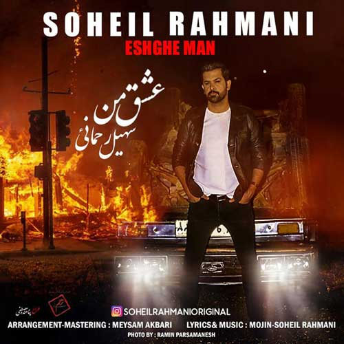 Soheil Rahmani Eshghe Man