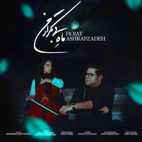 Hojat Ashrafzadeh Mahe Bi Tekrare Man