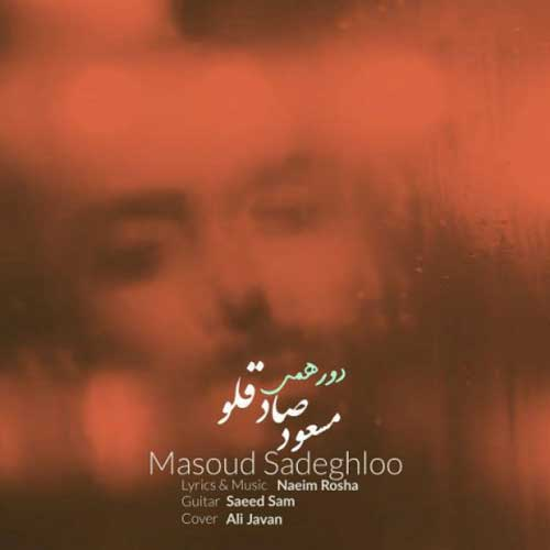 Masoud Sadeghloo Dorehami