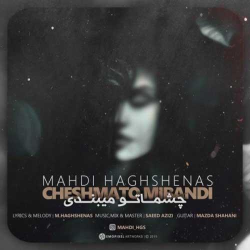 Mehdi HaghShenas Cheshmato Mibandi