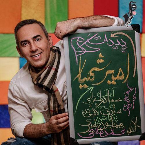 Amir Shahyar Peydat Kardam