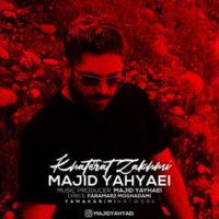خاطرات زخمی از مجید یحیایی