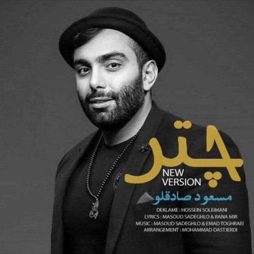 Masoud Sadeghloo Chatr New Version