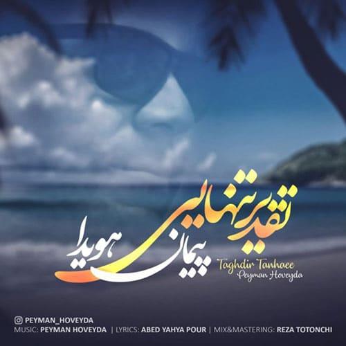 Peyman Hoveyda Taghdir Tanhaee