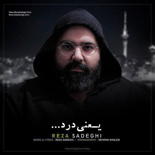 Reza Sadeghi Yani Dard New Version