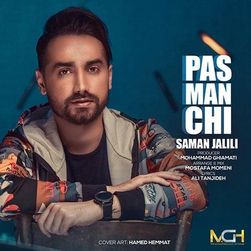 Saman Jalili Pas Man Chi