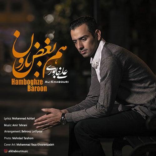 Ali Khabouri Ham Boghze Baroon