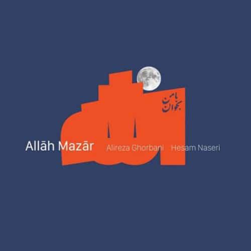 Alireza Ghorbani Allah Mazar