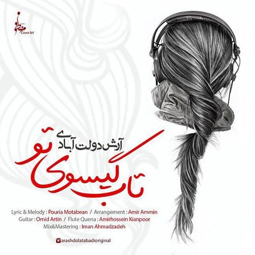 Arash Dolatabadi Taabe Gisooye To