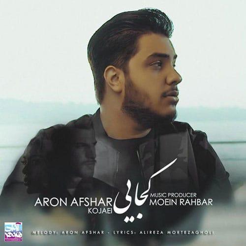 Aron Afshar Kojaei