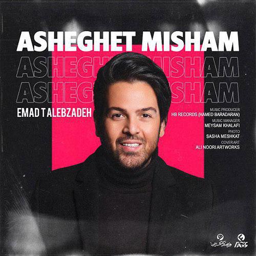 Emad Talebzadeh Asheghet Misham