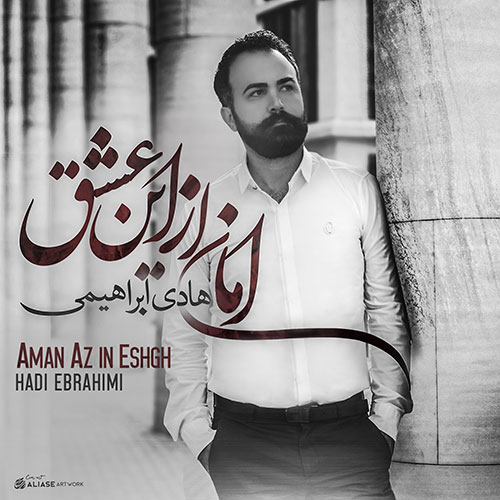 Hadi Ebrahimi Aman Az In Eshgh