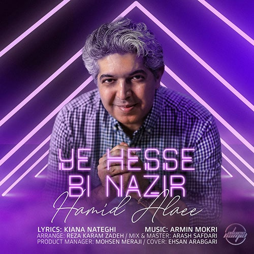 Hamid Alaee Ye Hesse Bi Nazir