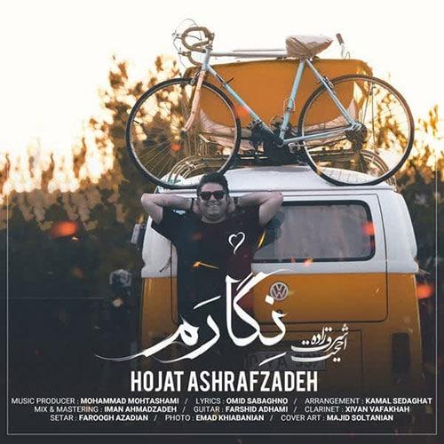 Hojat Ashrafzadeh Negaram