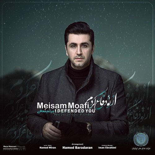 Meysam Moafi Az To Defa Kardam