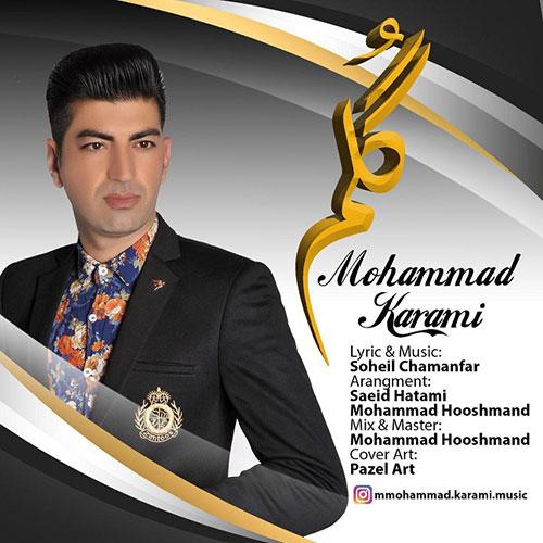 Mohammad Karami Golam