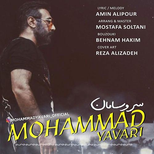 Mohammad Yavari Saro Saman