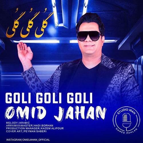 Omid Jahan Goli Goli