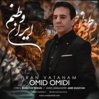 ایران وطنم از امید امیدی