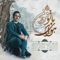 هوای با تو نبودن از پوریا حسینی