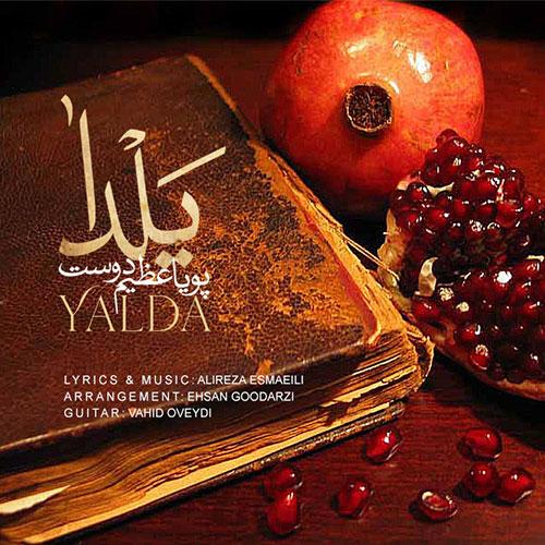 Pouya Azim Doost Yalda
