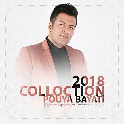 آلبوم کالکشن ۲۰۱۸ از پویا بیاتی