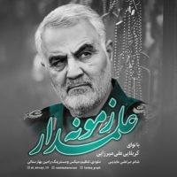 علمدار زمونه از علی میرزایی
