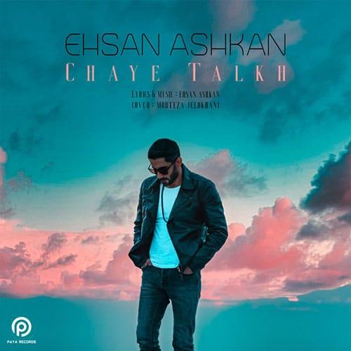 Ehsan Ashkan Chaye Talkh