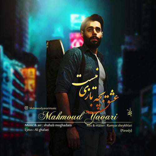 Mahmoud Yavari Eshgh Bache Bazi Nist
