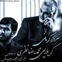 سردار کرمانی از محمدرضا نظری