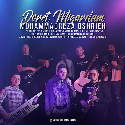 Mohammadreza Oshrieh Doret Migardam