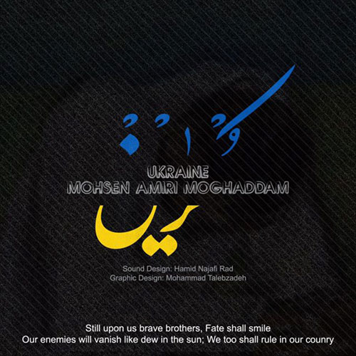Mohsen Amiri Moghaddam Ukraine