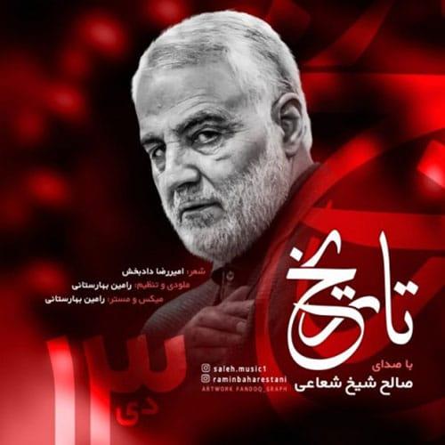 Saleh Sheikhshoaee Tarikh