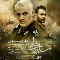 سلیمانی ها از علی اسدی